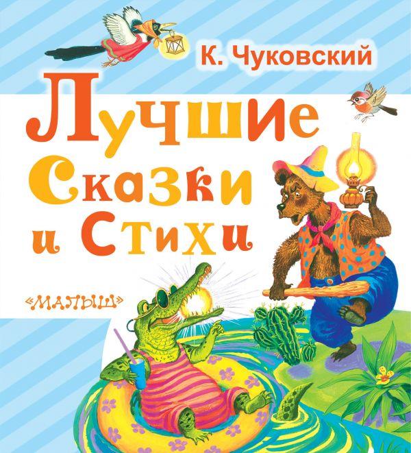 Лучшие сказки и стихи Чуковский К.И.