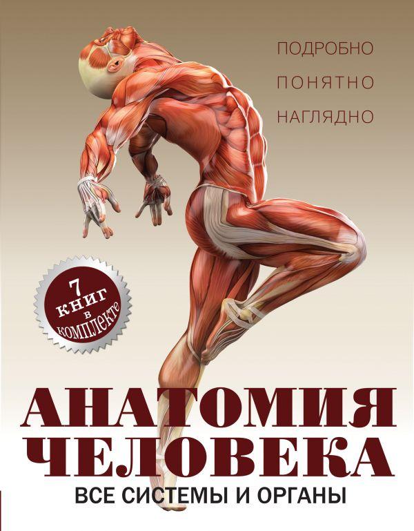 Анатомия человека. Все системы и органы Вороникова Е.С.
