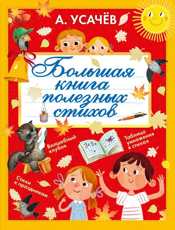 Большая книга полезных стихов Усачев А.А.