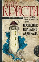 Кристи А. - Последнее плавание адмирала' обложка книги