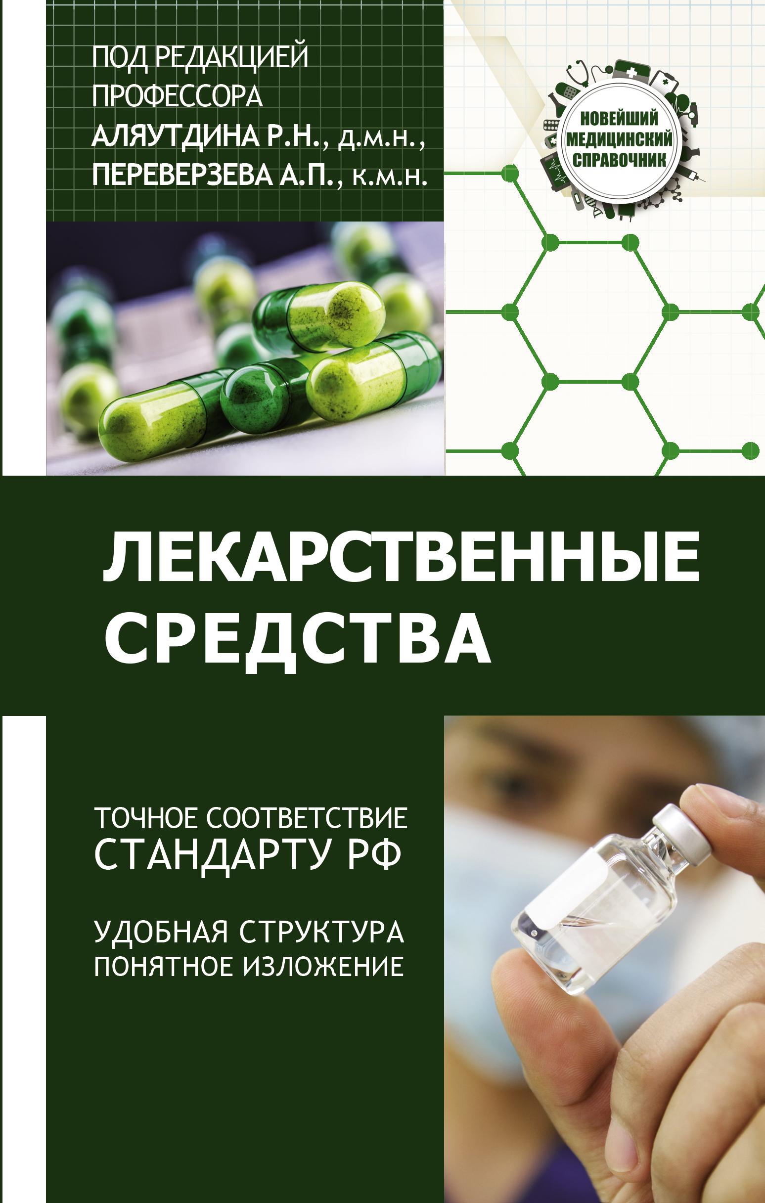 Лекарственные средства ( Аляутдин Р.Н.  )