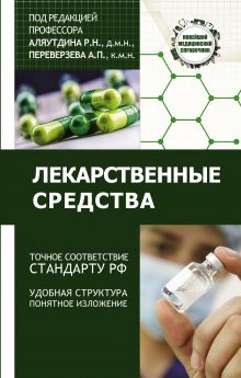Аляутдин Р.Н. - Лекарственные средства обложка книги