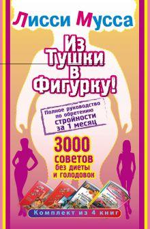 Лисси Мусса - Из тушки в Фигурку! Полное руководство по обретению стройности за 1 месяц. 3000 советов без диеты и голодовок обложка книги