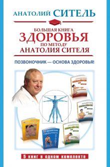Ситель А.Б. - Большая книга здоровья по методу Анатолия Сителя. Позвоночник - основа здоровья! обложка книги