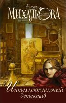 Купить Книга Интеллектуальный детектив ( комплект из 3 книг) Михалкова Е.И. 978-5-17-098674-3 Издательство «АСТ»