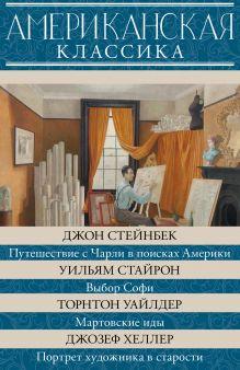 Стейнбек Дж.,Стайрон Уильям, Уайлдер Т., Хеллер Д. - Американская классика обложка книги