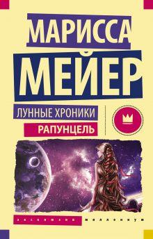 Мейер Марисса - Лунные Хроники. Рапунцель обложка книги