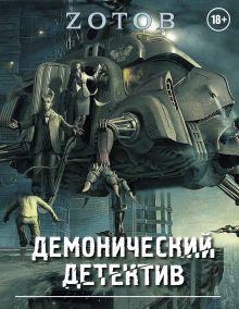 Зотов (Zотов) Г.А. - Демонический Детектив (комплект из 3-х книг) обложка книги