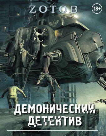 Демонический Детектив (комплект из 3-х книг) Зотов (Zотов) Г.А.