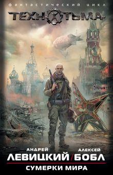 Левицкий А. - Сумерки мира (комплект из 4-х книг) обложка книги
