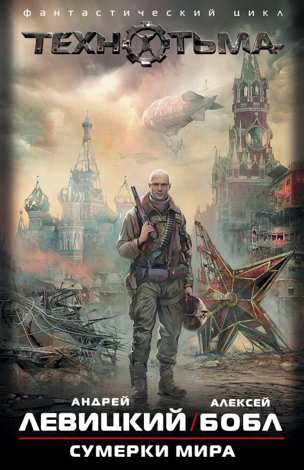 Сумерки мира (комплект из 4-х книг) Левицкий А.