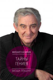 Казиник М.С. - Тайны гениев обложка книги