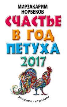 Норбеков М.С. - Счастье в год Петуха: петушимся и не унываем в 2017 году обложка книги