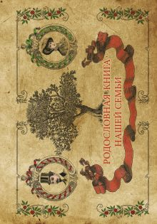 . - Родословная книга семьи обложка книги