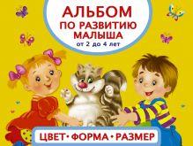 Матвеева А.С. - Альбом по развитию малыша. Цвета, форма, размер. От 2 до 4 лет обложка книги