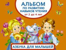 Дмитриева В.Г. - Альбом по развитию навыков чтения. Азбука для малышей. От 2 до 4 лет обложка книги