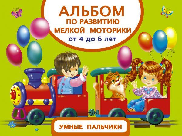 Альбом по развитию мелкой моторики. Умные пальчики. От 4 до 6 лет Дмитриева В.Г.