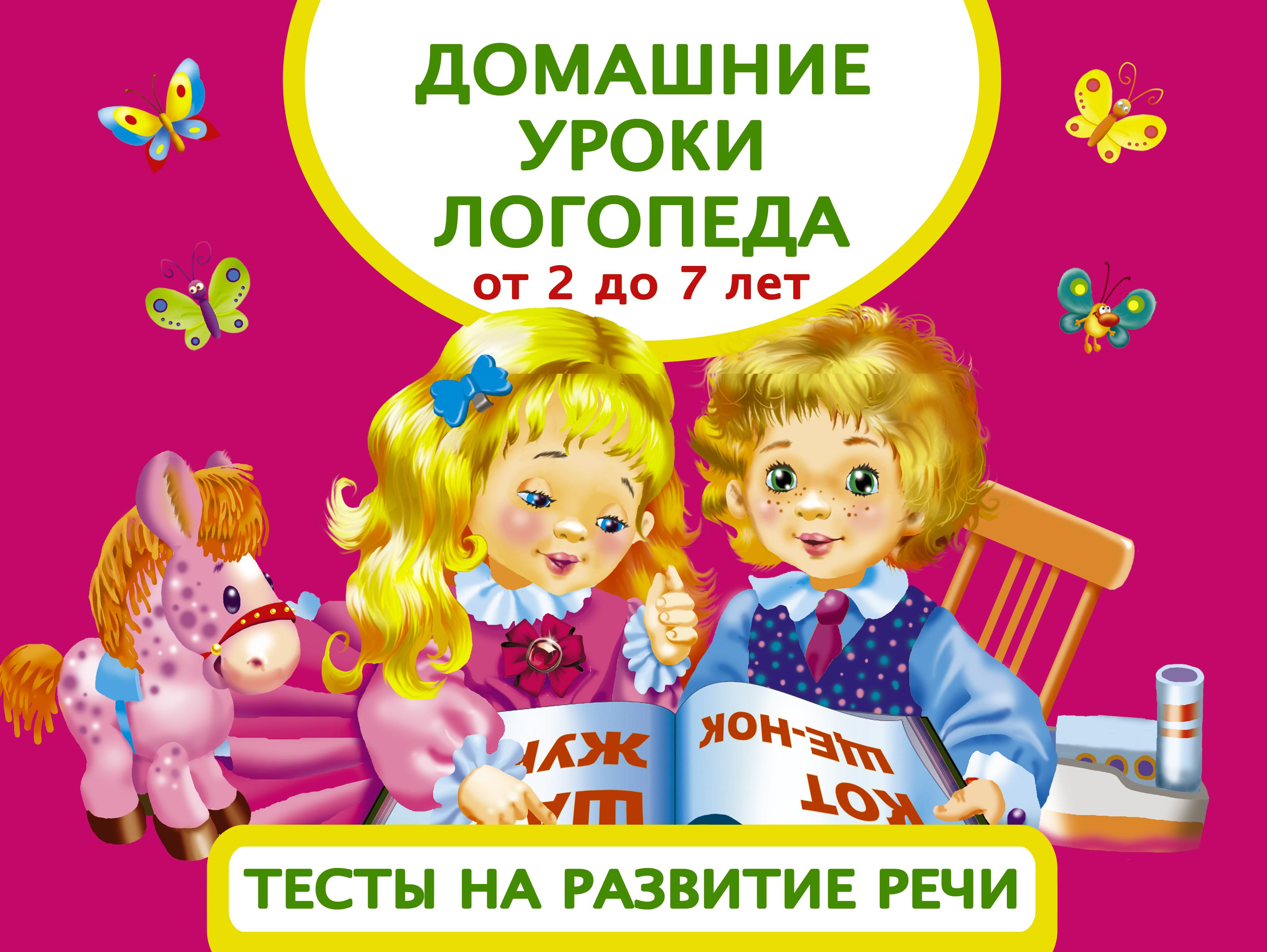 Матвеева А.С. Домашние уроки логопеда. Тесты на развитие речи малышей от 2 лет до 7лет матвеева а с домашние уроки логопеда универсальное руководство по развитию малыша