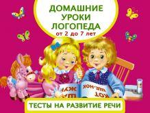 Матвеева А.С. - Домашние уроки логопеда. Тесты на развитие речи малышей от 2 лет до 7лет обложка книги