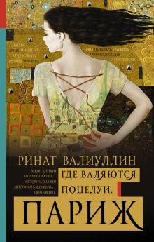 Валиуллин Р.Р. - Где валяются поцелуи. Париж обложка книги