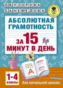Узорова О.В., Нефедова Е.А. - Абсолютная грамотность за 15 минут. 1-4 классы обложка книги