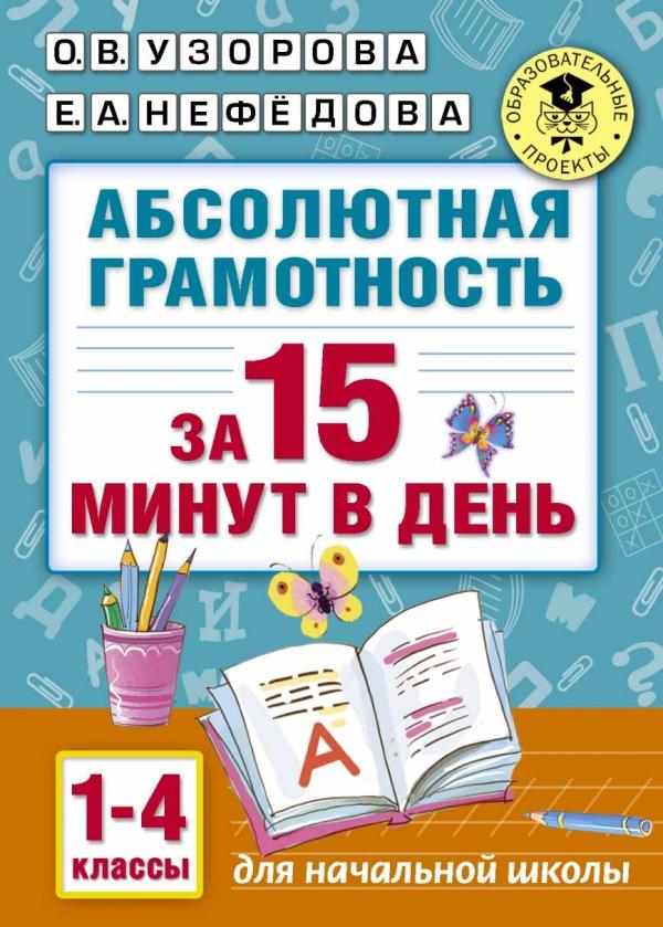 Абсолютная грамотность за 15 минут. 1-4 классы Узорова О.В., Нефёдова Е.А.