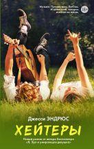 Эндрюс Джесси - Хейтеры' обложка книги