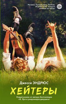 Эндрюс Джесси - Хейтеры обложка книги