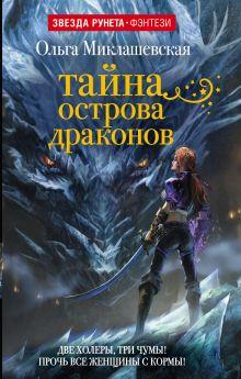 Тайна острова Драконов обложка книги