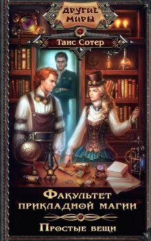 Сотер, Т. - Факультет прикладной магии. Простые вещи обложка книги
