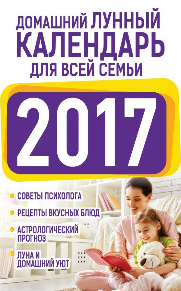 Домашний лунный календарь для всей семьи 2017 Виноградова Е.А.