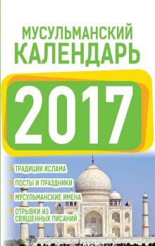 Хорсанд-Мавроматис Д. - Мусульманский календарь 2017 обложка книги