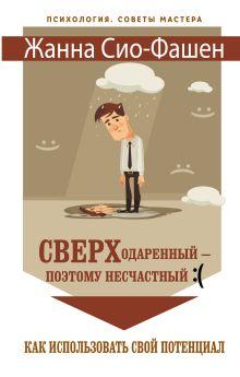 Сио-Фашэн Жанна - Сверходаренный - поэтому несчастный :( Как использовать свой потенциал обложка книги