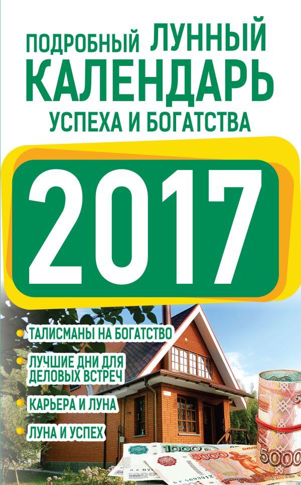 Подробный лунный календарь успеха и богатства 2017 Григорьева А.И.