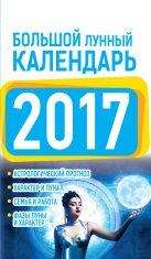Большой лунный календарь 2017 год