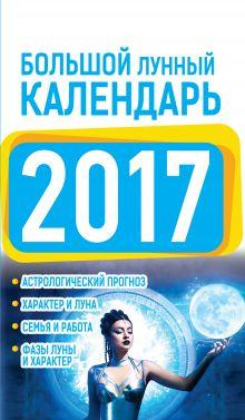 Виноградова Е.А. - Большой лунный календарь 2017 год обложка книги