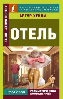Хейли А. - Отель обложка книги