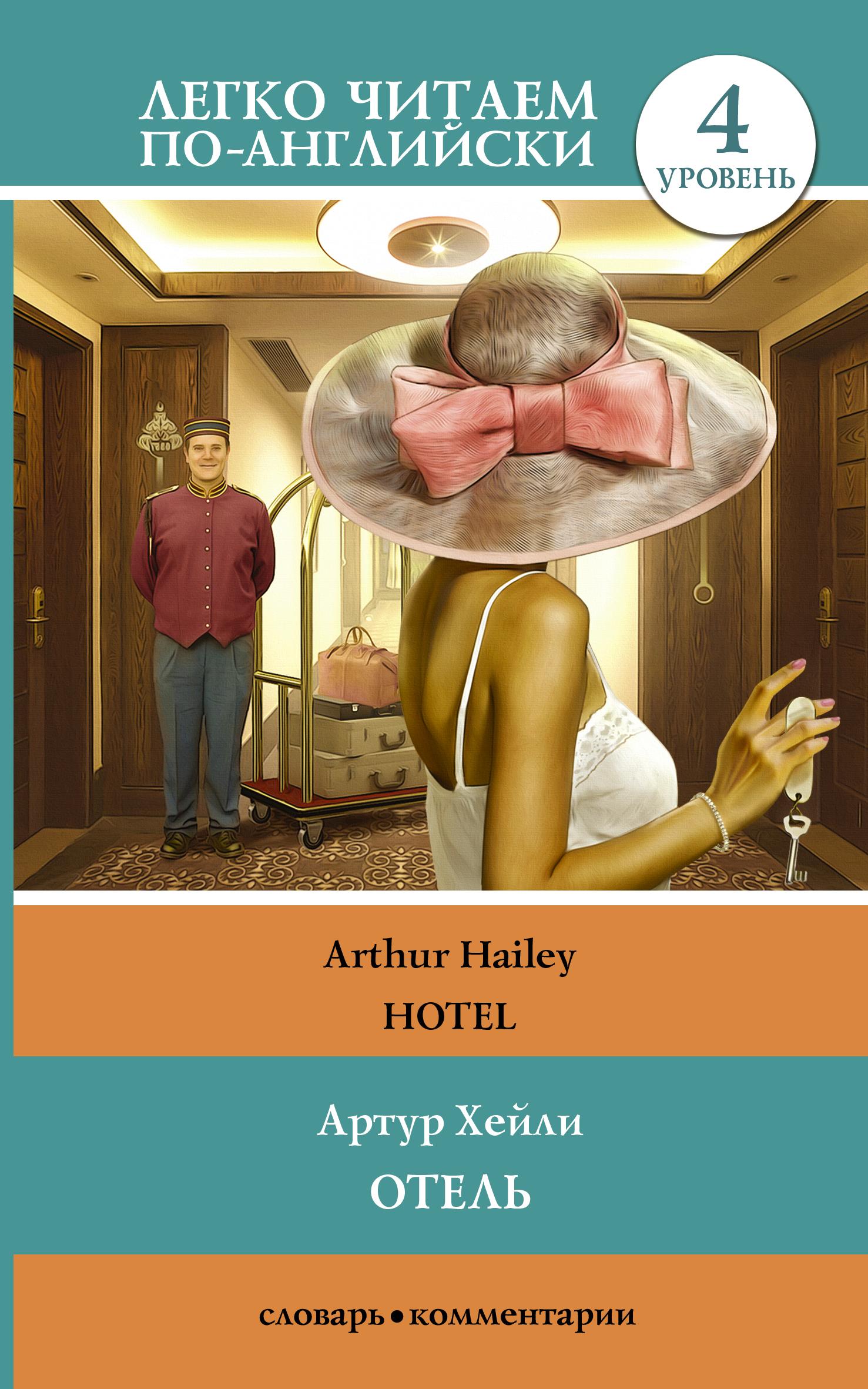 Отель ( Хейли А.  )