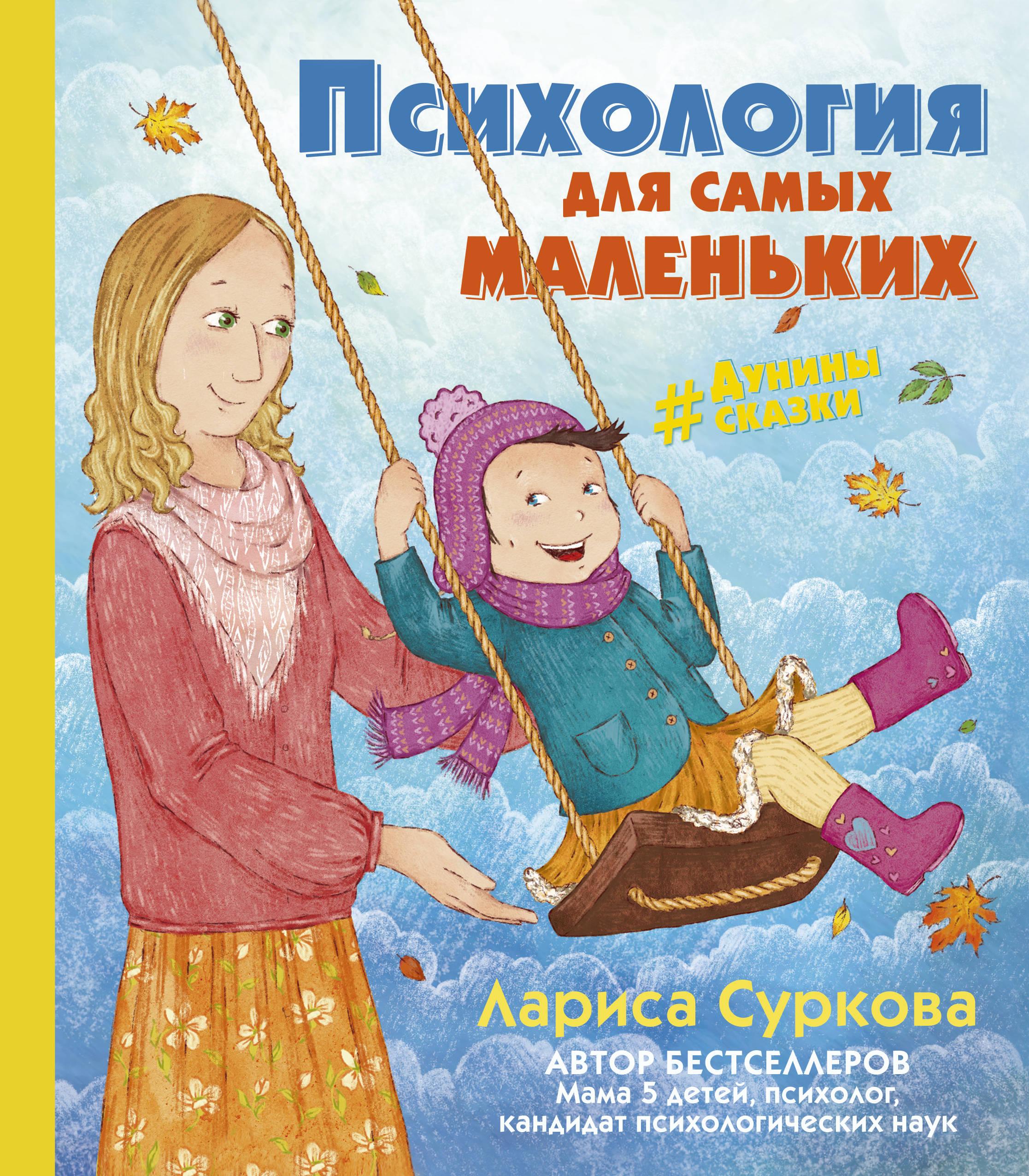 Психология для самых маленьких: #дунины_сказки ( Суркова Л.М.  )