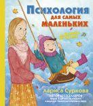 Суркова Л.М. - Психология для самых маленьких: #дунины_сказки' обложка книги