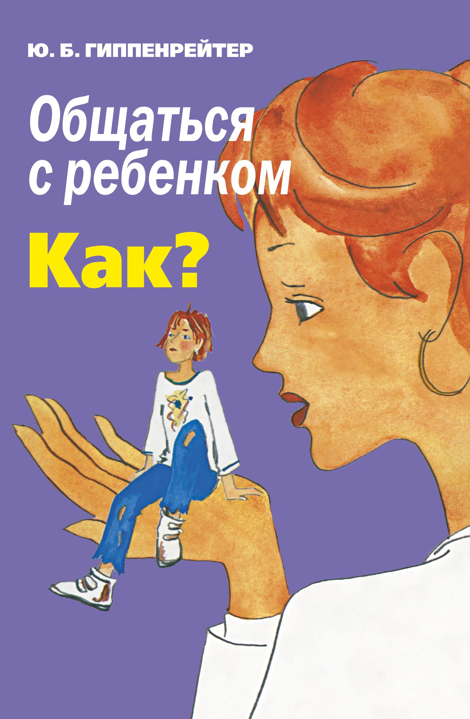 Общаться с ребенком. Как? от book24.ru