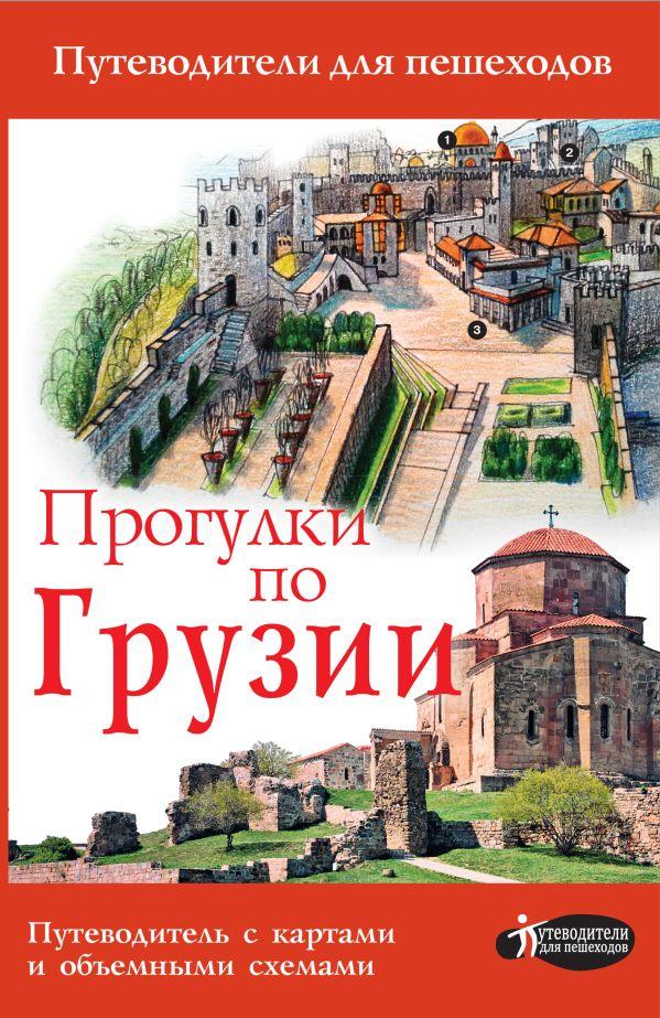 Прогулки по Грузии Мухранов А.Н.