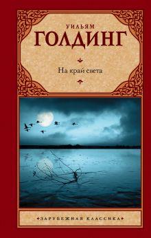 Голдинг У. - На край света обложка книги