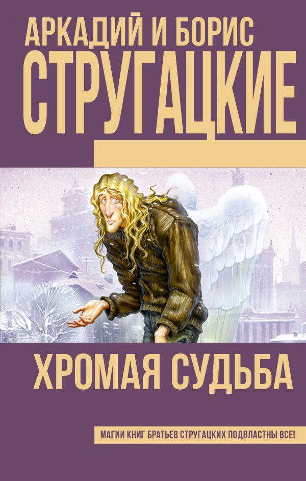 Хромая судьба Стругацкий А.Н., Стругацкий Б.Н.