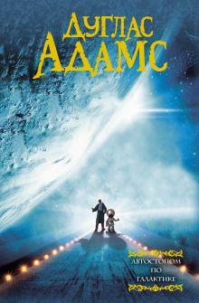Адамс Д. - Автостопом по галактике обложка книги