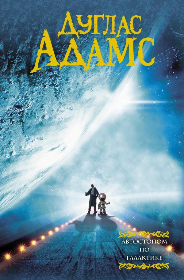 Автостопом по галактике Адамс Д.