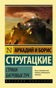 Стругацкий А.Н., Стругацкий Б.Н. - Страна багровых туч обложка книги
