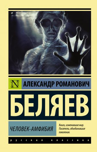 Человек-амфибия Беляев А.Р.