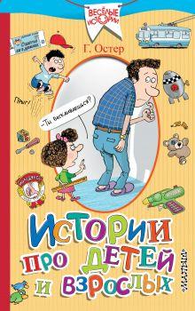 Остер Г.Б. - Истории про детей и взрослых обложка книги