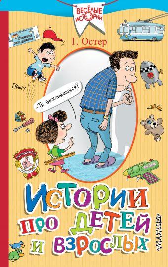 Истории про детей и взрослых Остер Г.Б.